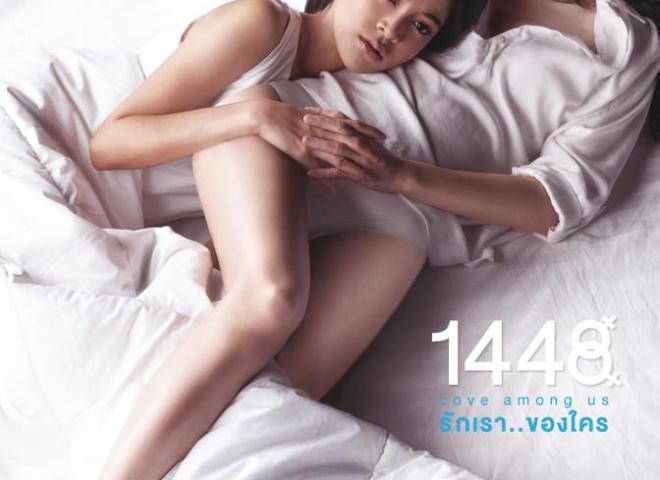 1448 love among us-4