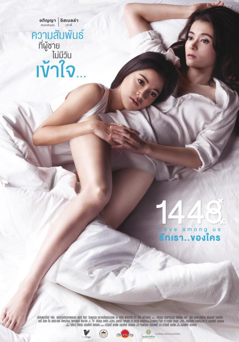 1448 movie poster